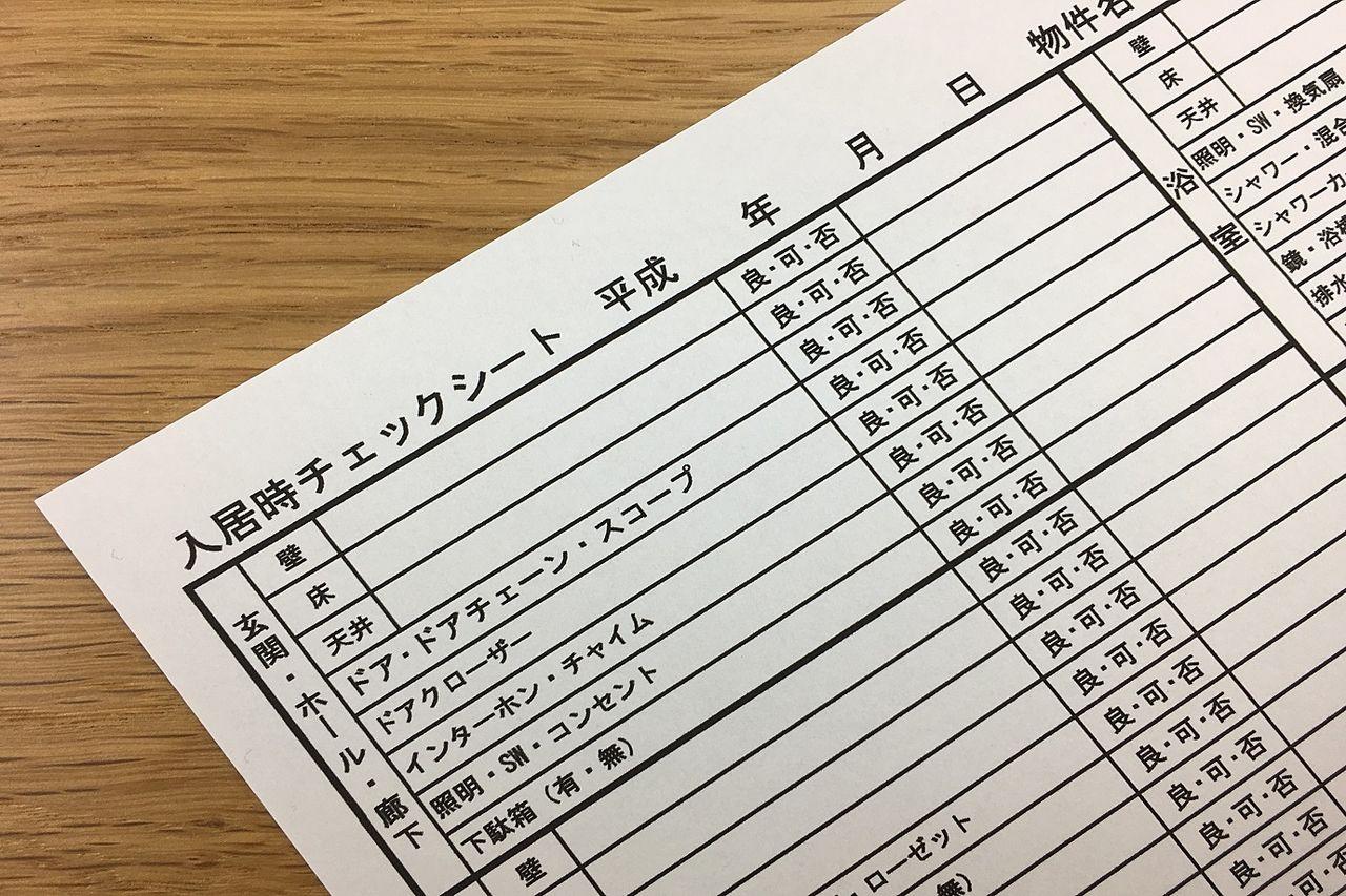 """""""入居時チェックリスト""""とは?"""