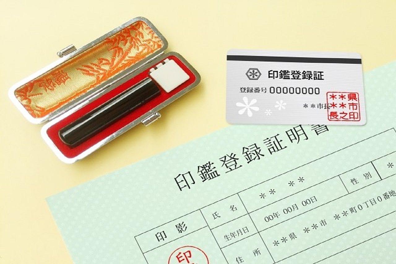 連帯保証人や印鑑証明書はなぜ必要?