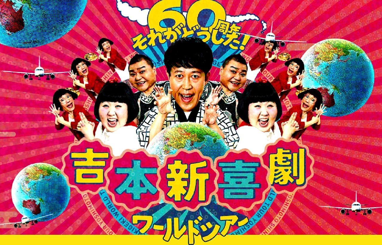 菊池の日日是好日 №12 「吉本新喜劇」