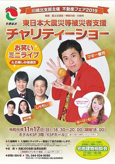 宅建川崎北支部主催 不動産フェア2019  チャリティーショー