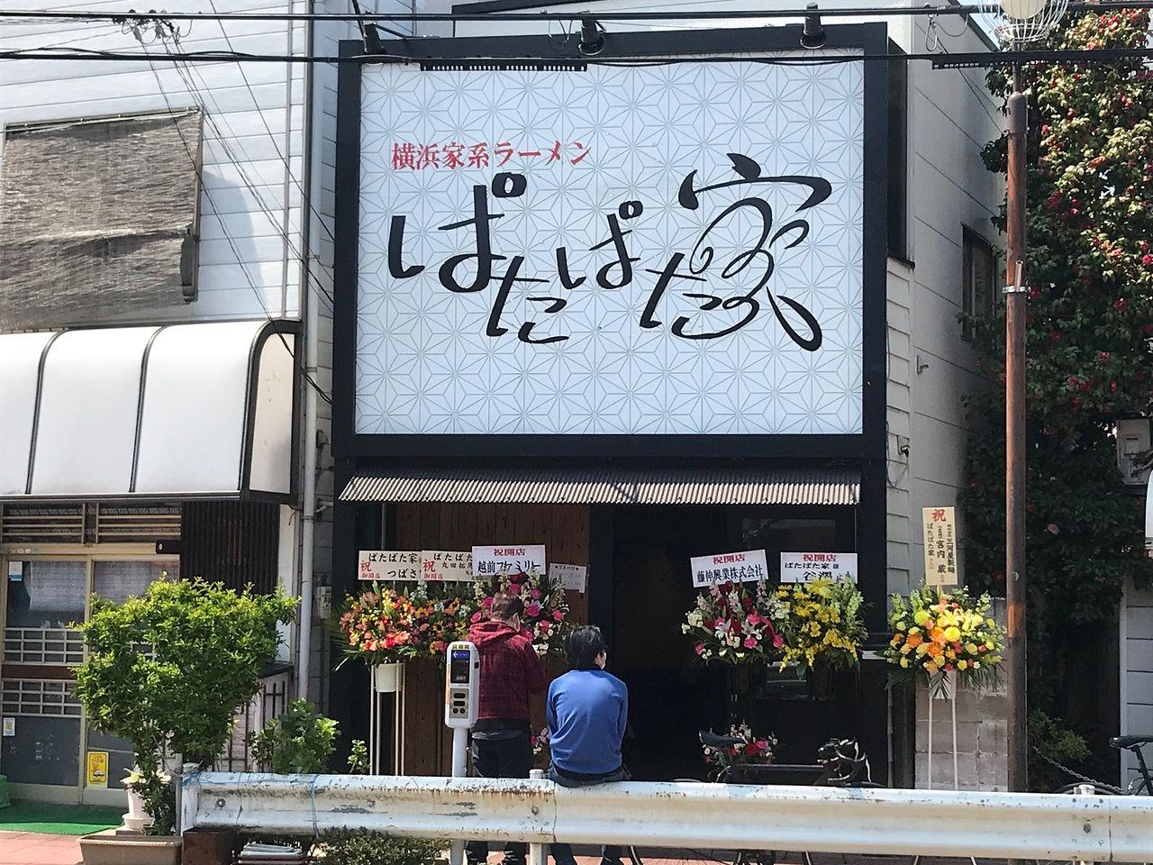 立川市羽衣町にある横浜家系ラーメンぱたぱた家