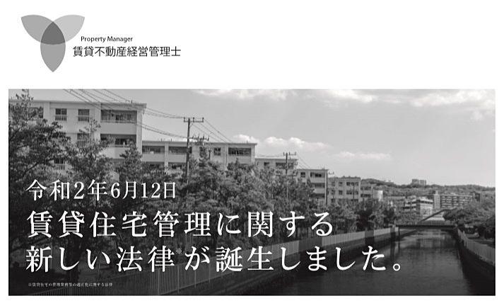 本日2020年6月19日に、読売新聞と日本経済新聞の朝刊に、先日6月12日に成立した「賃貸住宅の管理業務等の適正化に関する法律」に関する、一面広告がありました。