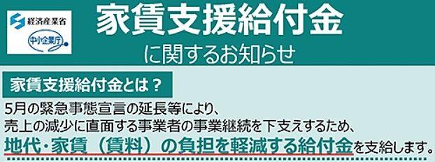 家賃支援給付金に関するお知らせ(経済産業省HPより)