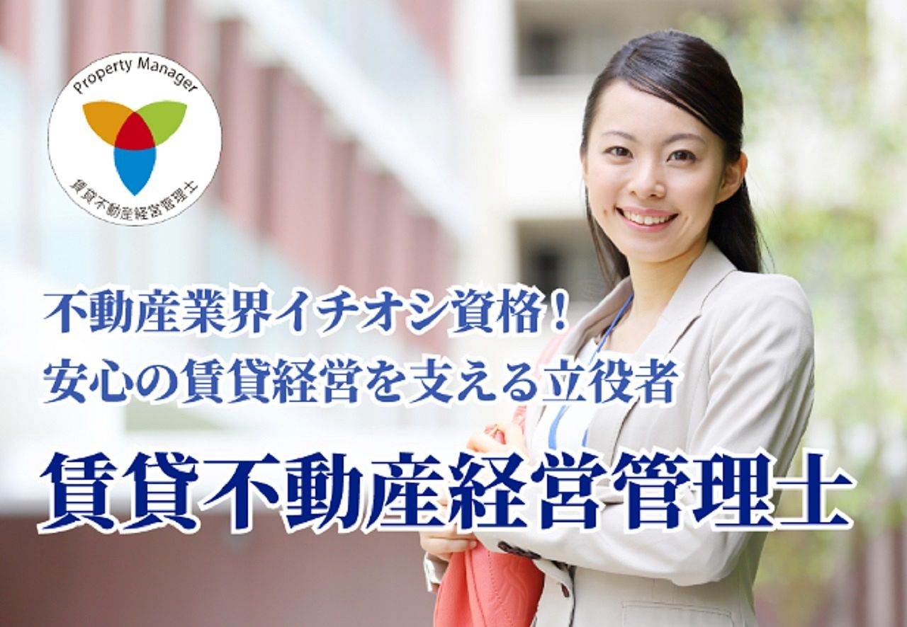 賃貸不動産経営管理士の受験申込が8月17日(月)から始まりました。9月24日(木)までとなりますので、お忘れのないように。さて、不動産業界では、この賃貸不動産経営管理士に対して見方が様々です。