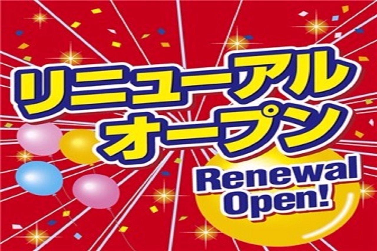 フジスーパー上野川店がこの度、ホームセンターコーナン宮前上野川店としてリニューアル致しましたので、ご紹介致します。