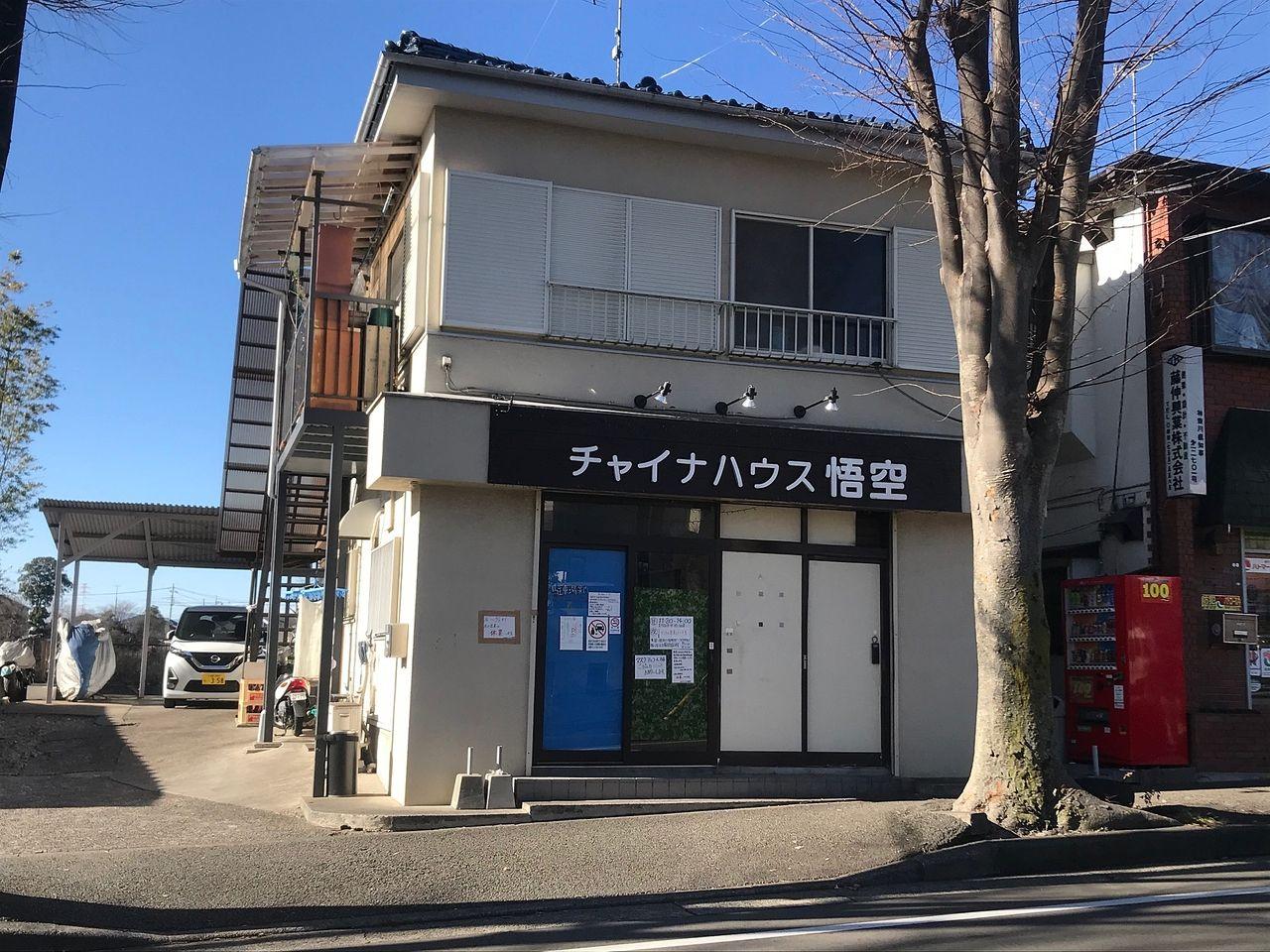 チャイナハウス悟空さん、緊急事態宣言解除により営業再開予定!